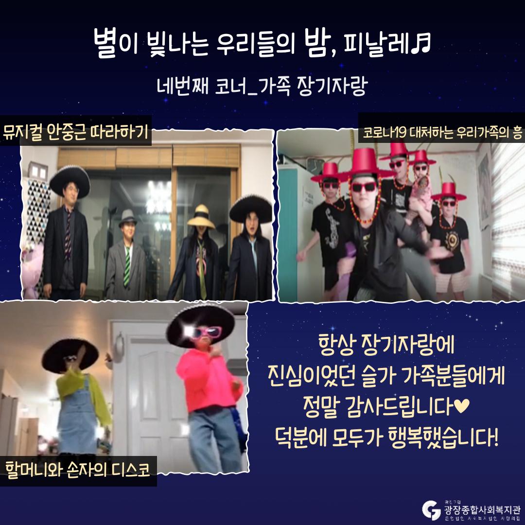 활동공유회-008.png