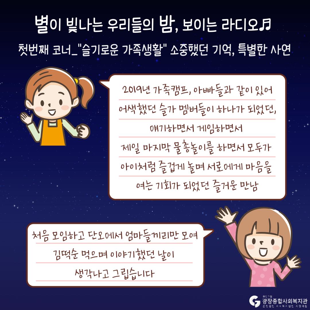 활동공유회3.png