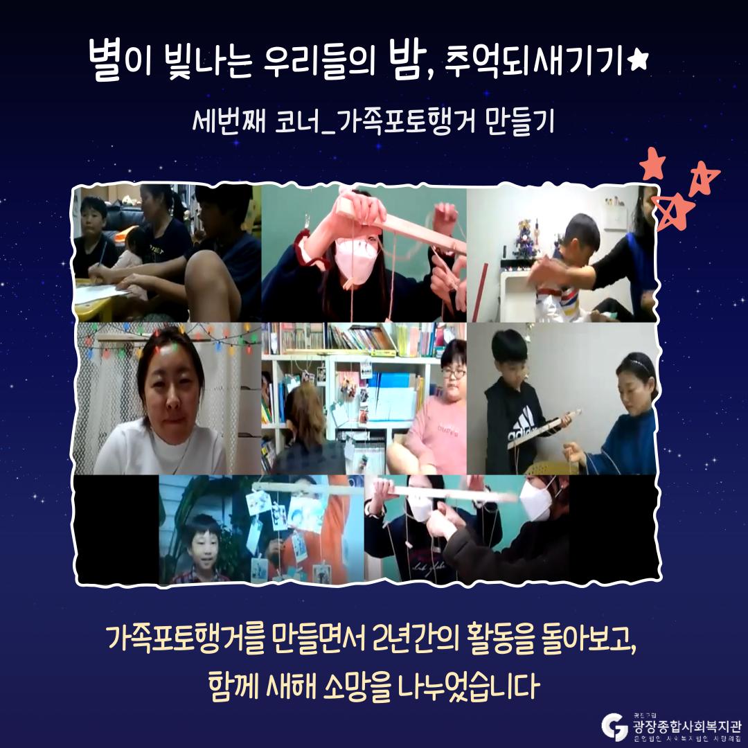 활동공유회-007.png