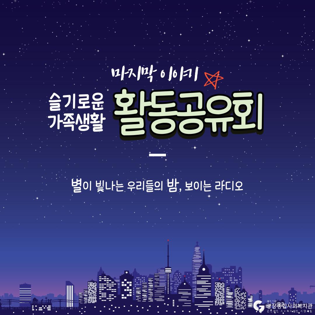 활동공유회1.png