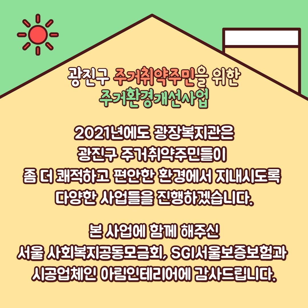 복지관소식_주거환경개선사업_006.png