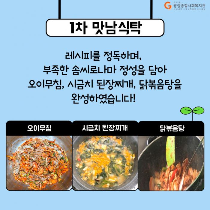 맛남식탁4.jpg