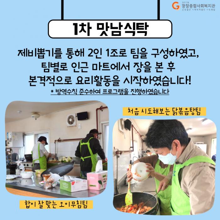 맛남식탁3.jpg