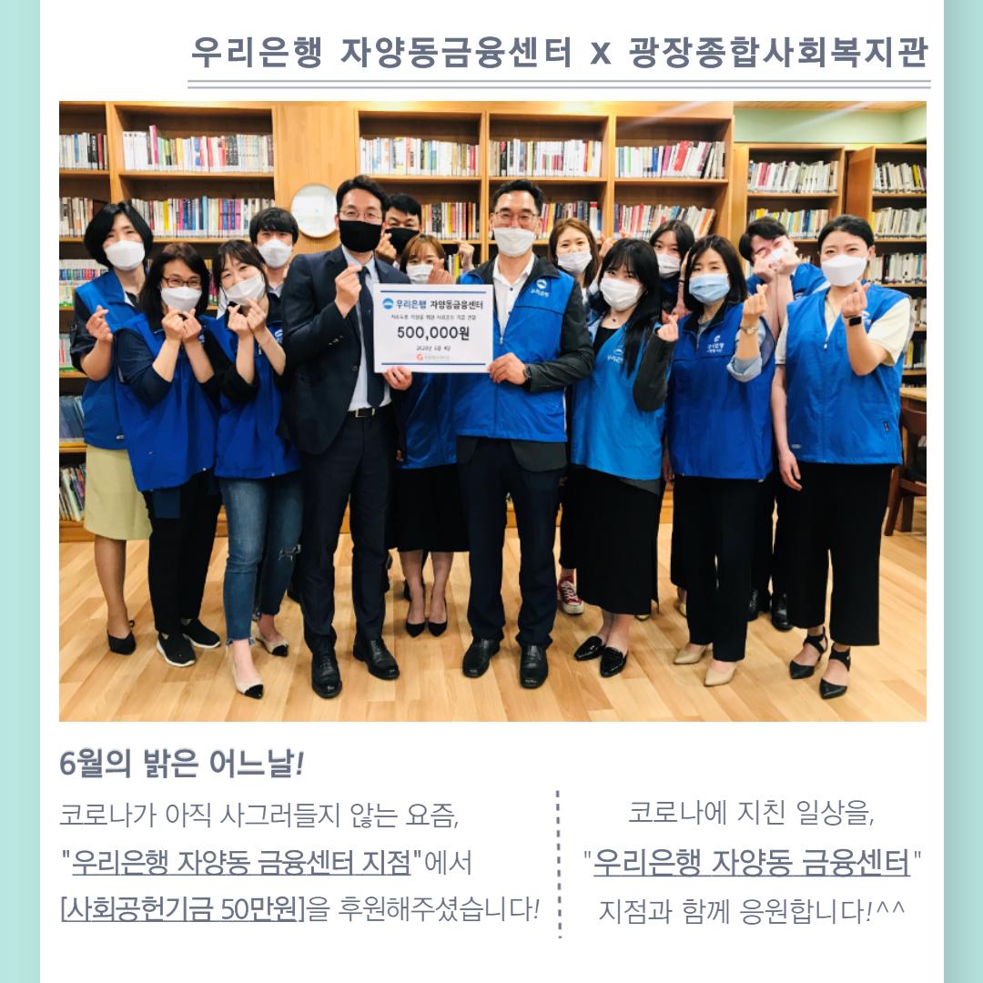0604 우리은행 사회공헌기금 전달_1.png
