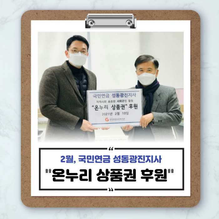 [소식공유2] 국민연금-성동광진지사002.jpg