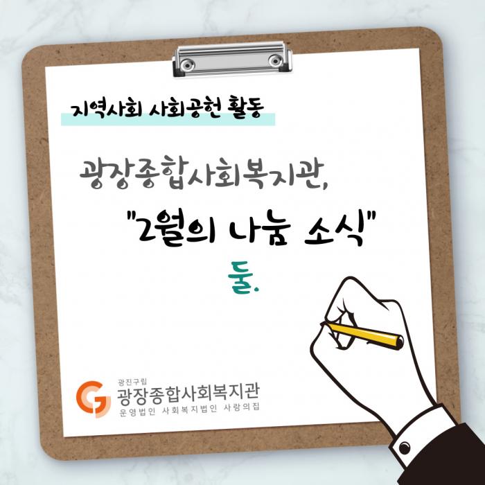 [소식공유2] 국민연금-성동광진지사001.jpg