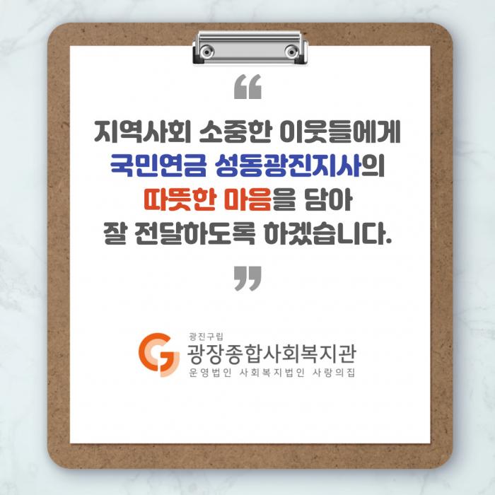 [소식공유2] 국민연금-성동광진지사003.jpg