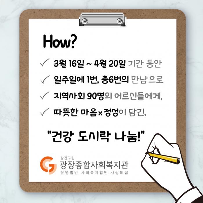 [소식공유]워커힐ㅣ한끼나눔 온택트 프로젝트4.jpg