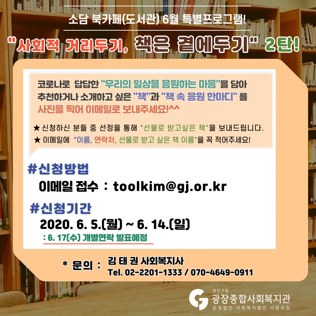 6월 도서관 프로그램.png