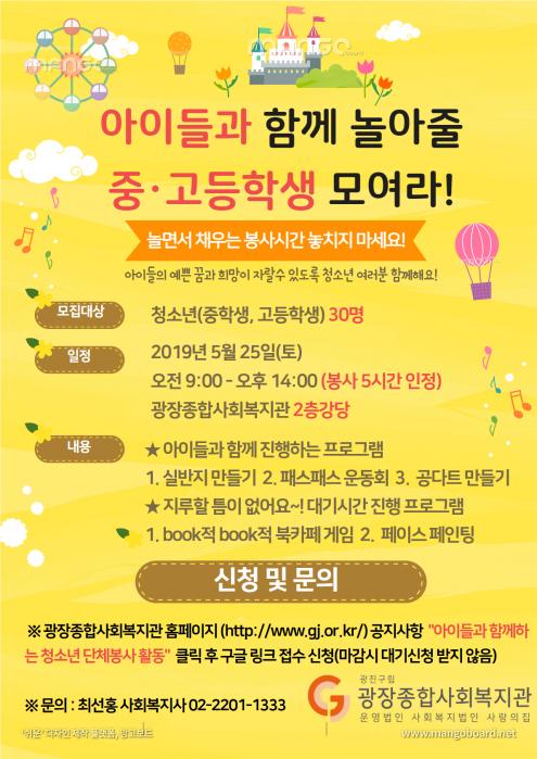 청소년 단체봉사활동 봉사자 모집용 홍보지.png