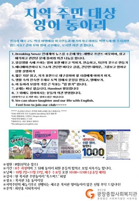 신규 영어동아리 홍보지.jpg