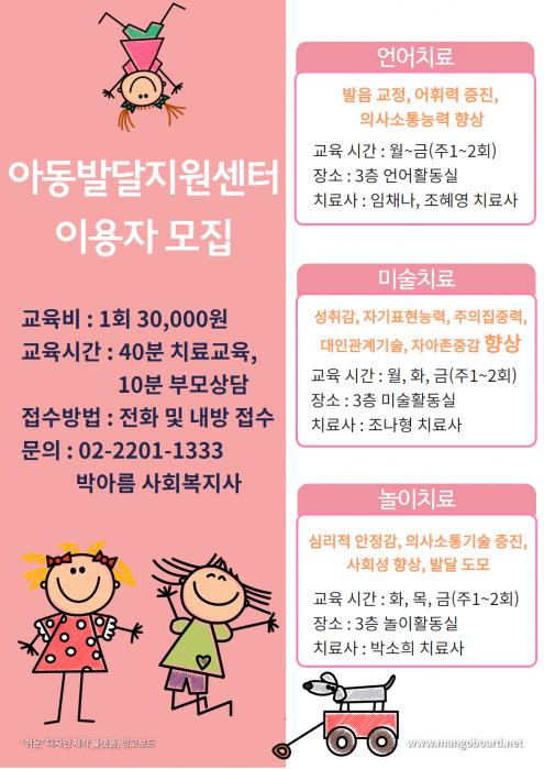 발달센터 홍보지.png