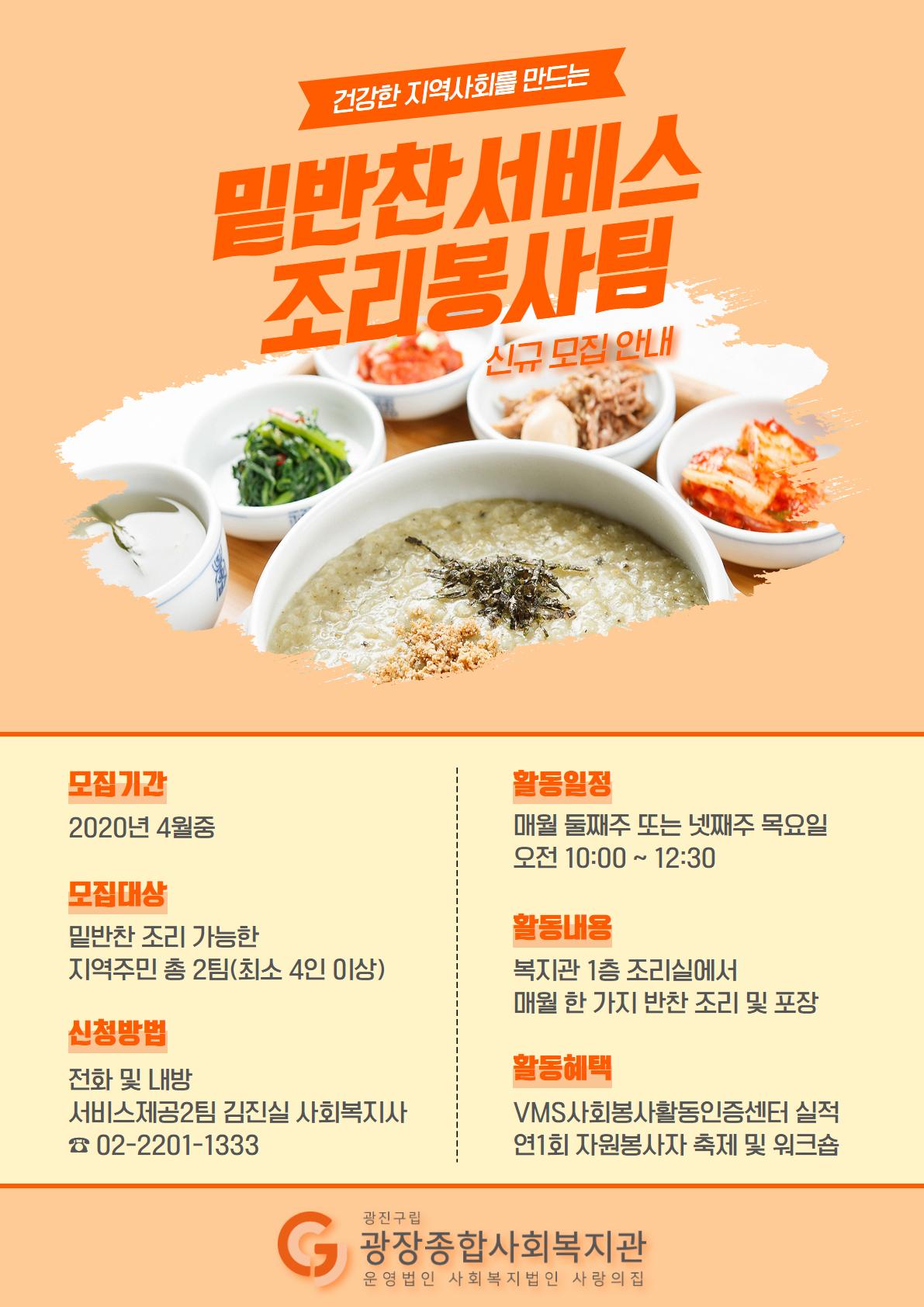 2020 조리봉사팀 모집 홍보지 (1).png