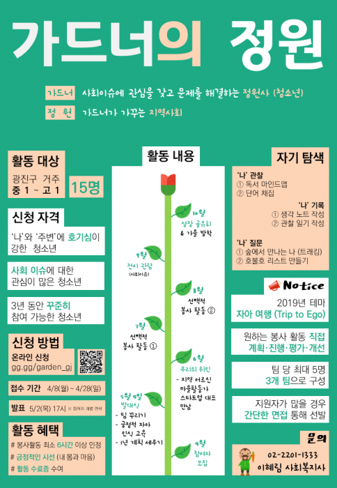가드너의 정원_홍보지.png