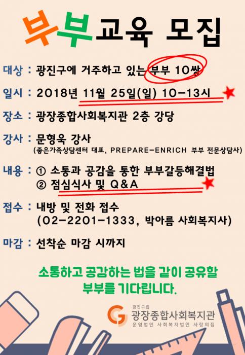 부부교육 홍보지.png