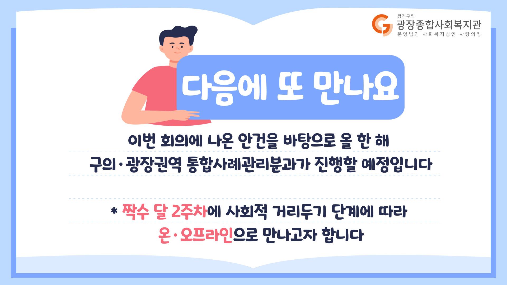 홈페이지-홍보_20210203-구의광장권역-통합사례관리-분과_복사본-007.jpg