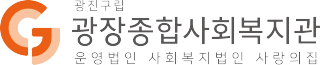 수정됨_광장종합사회복지관로고_투명.png