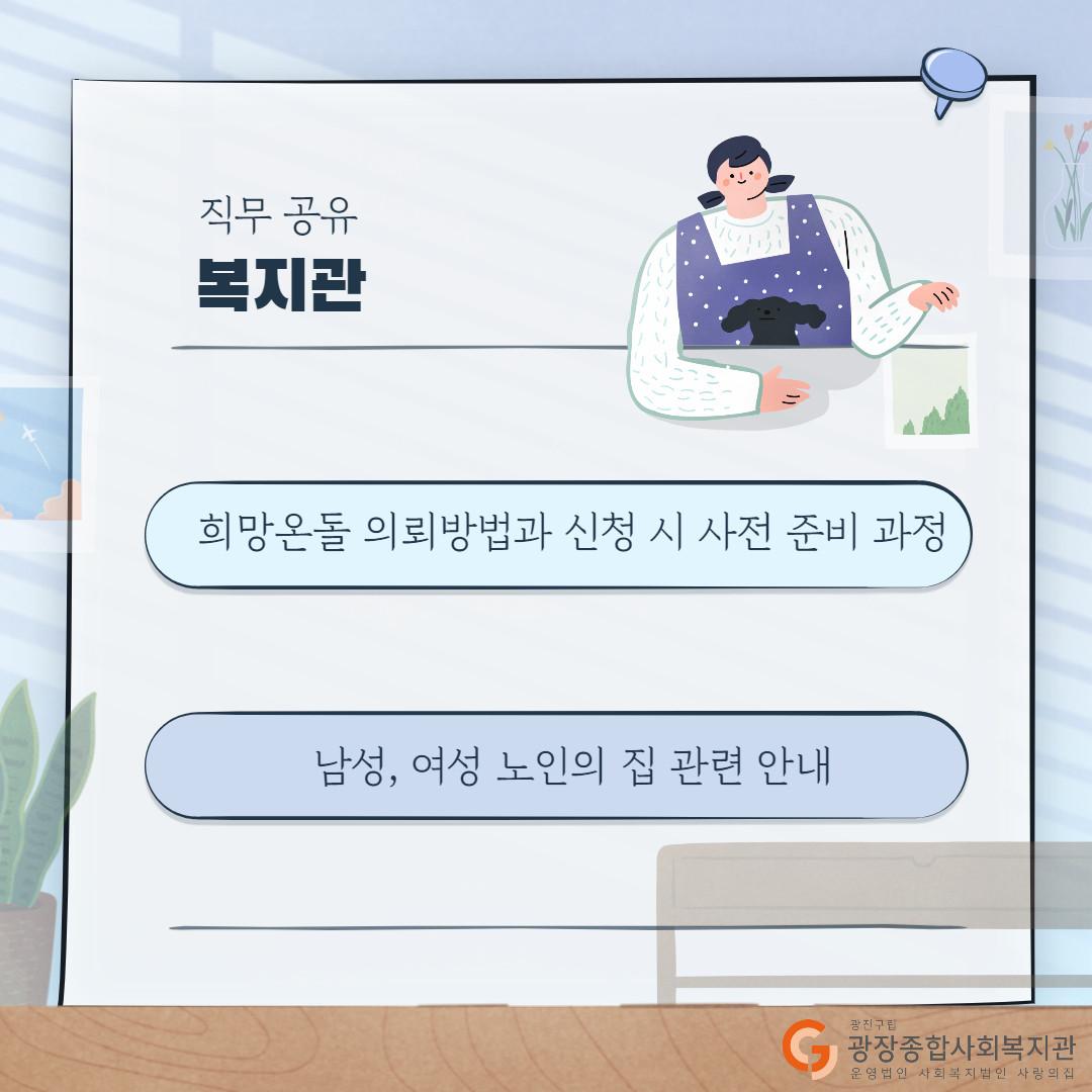 찾동민관협력 상견례 (3).jpg