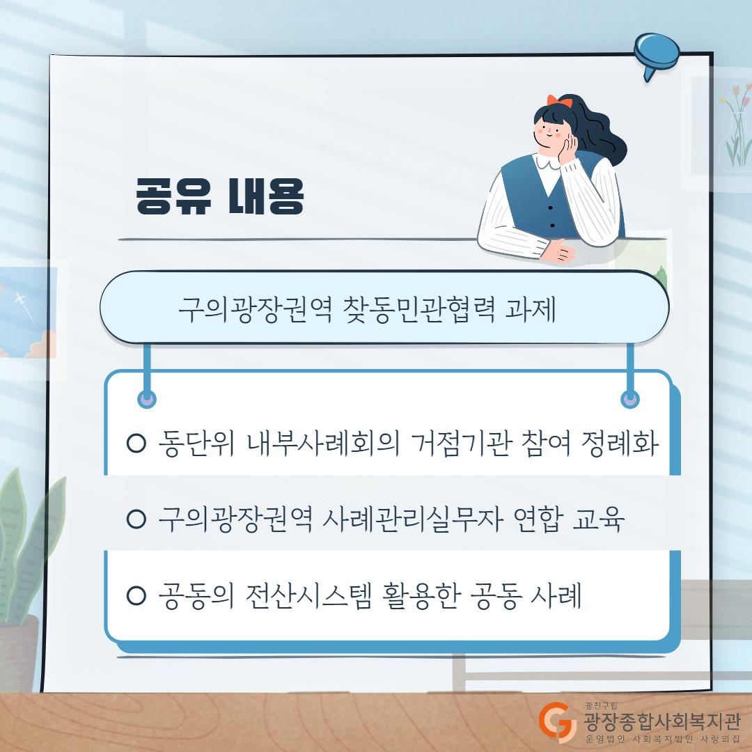 찾동민관협력 상견례 (6).jpg