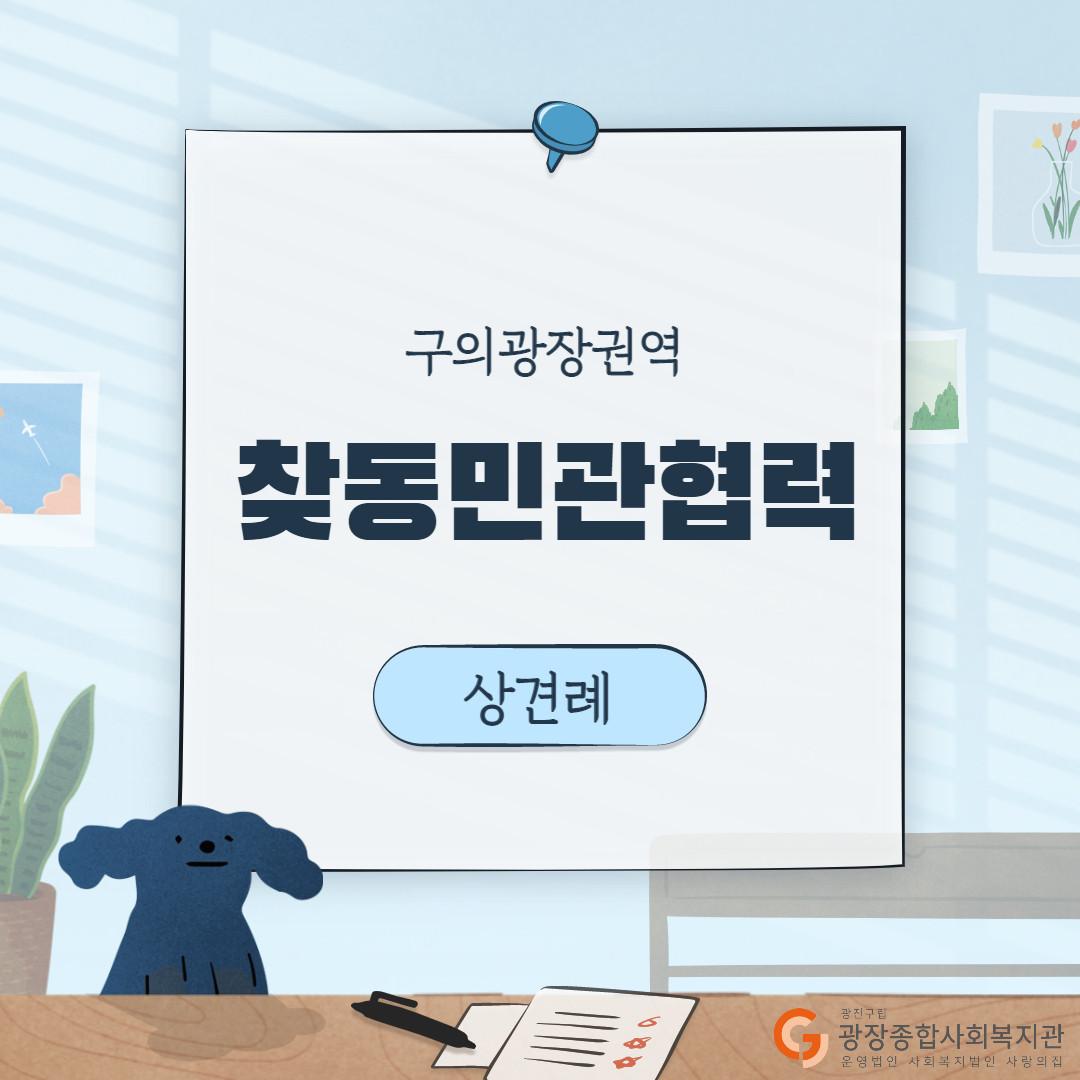 찾동민관협력 상견례 (1).jpg