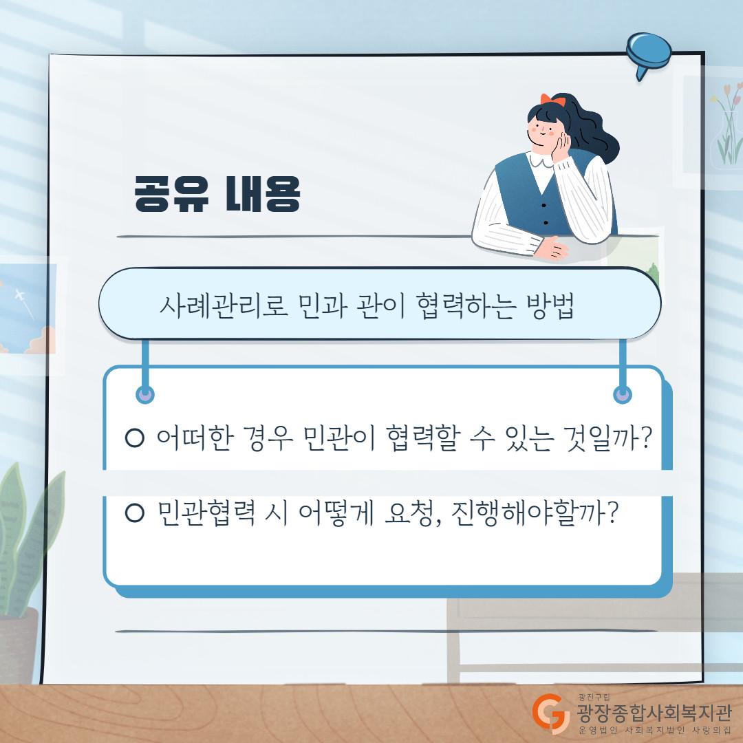 찾동민관협력 상견례 (5).jpg