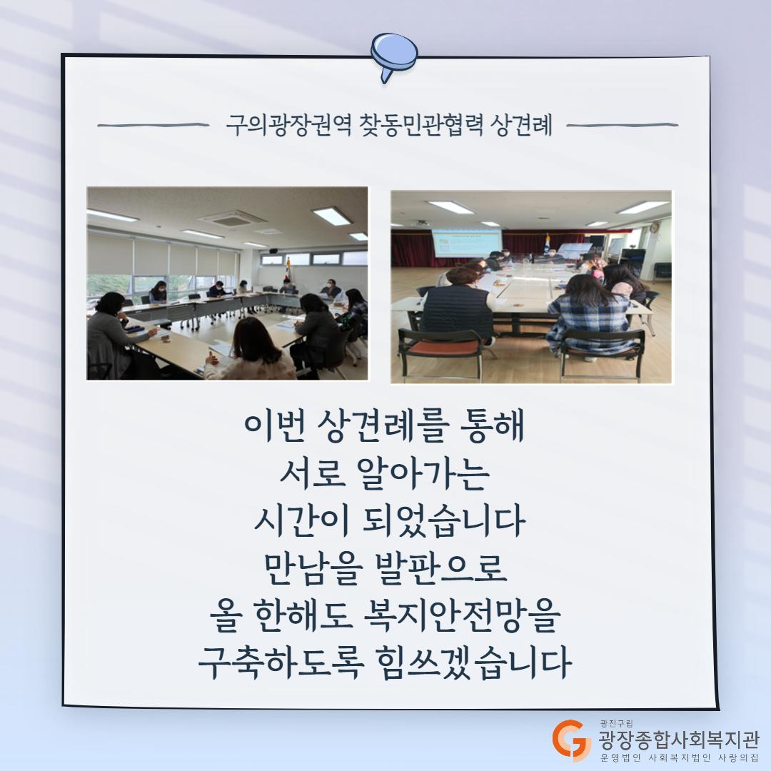 찾동민관협력 상견례 (7).jpg