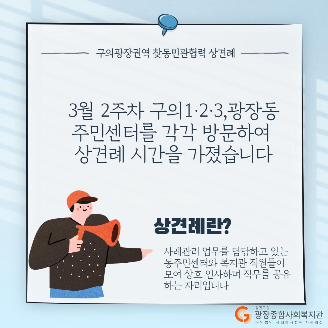 찾동민관협력 상견례 (2).jpg