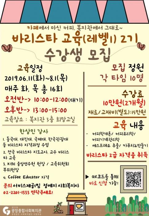 바리스타 홍보지 2기.jpg