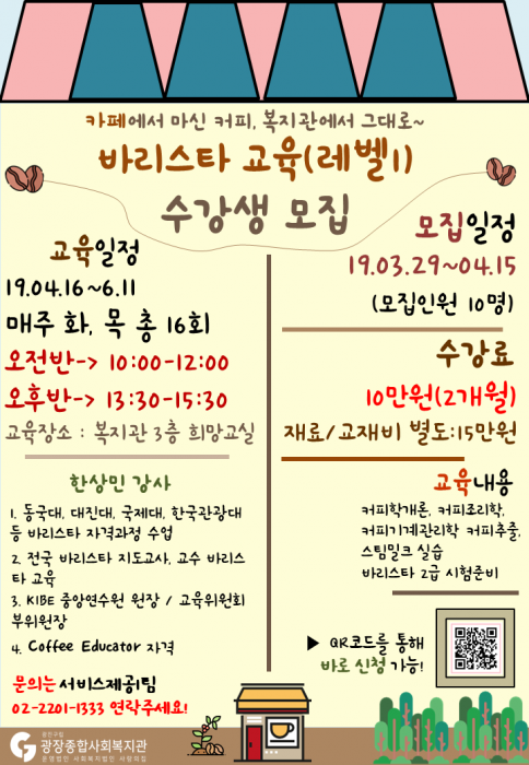 바리스타 홍보지.png